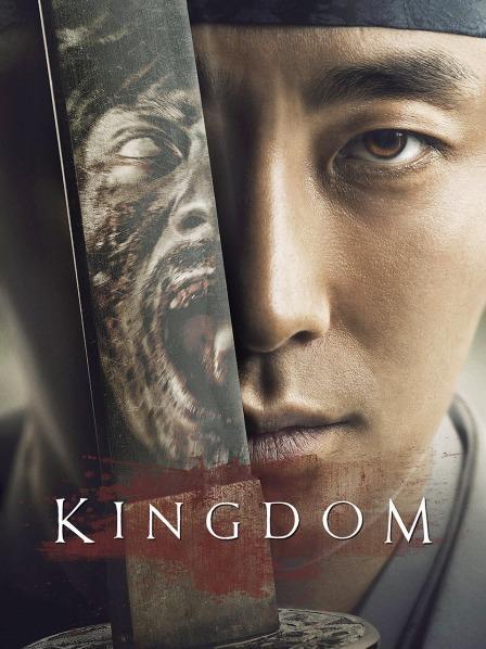 王国/李尸朝鲜第一季