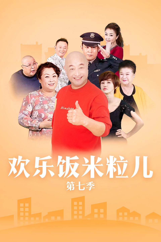 《爱要自己说出来》孙涛 王振华 欢乐饭米粒儿 第七季小品搞笑大全