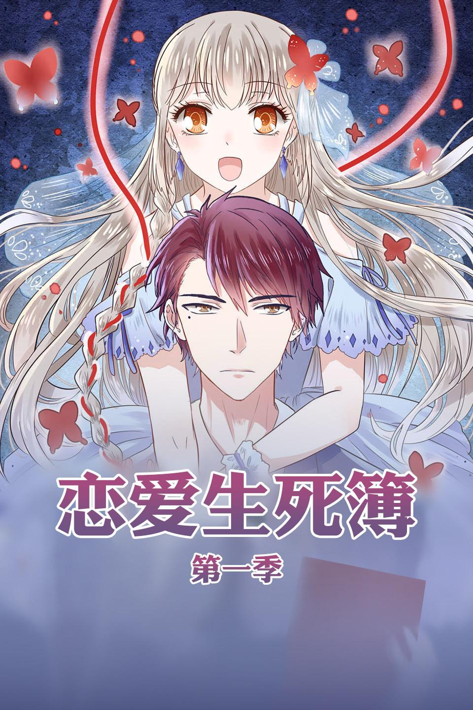 恋爱生死簿第一季