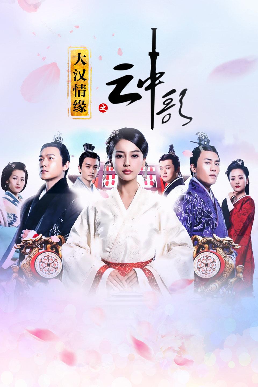 大汉情缘之云中歌DVD版