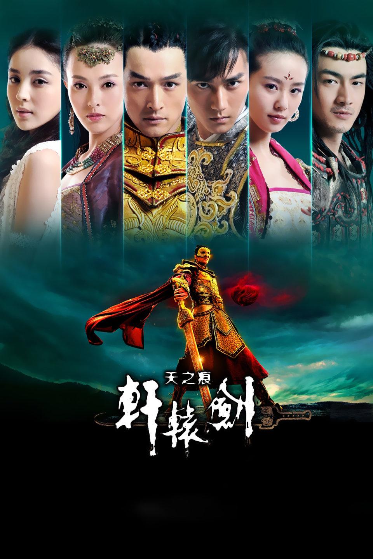 轩辕剑之天之痕TV版