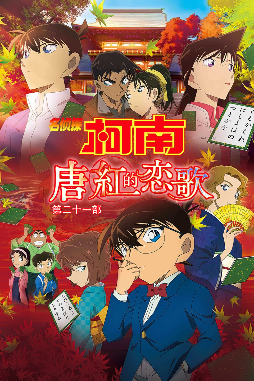 名侦探柯南:唐红的恋歌第二十一部