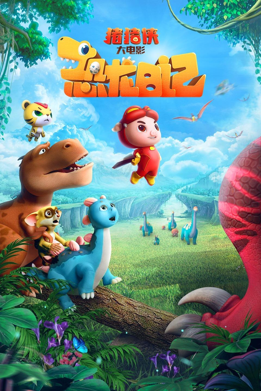 猪猪侠大电影·恐龙日记海报封面