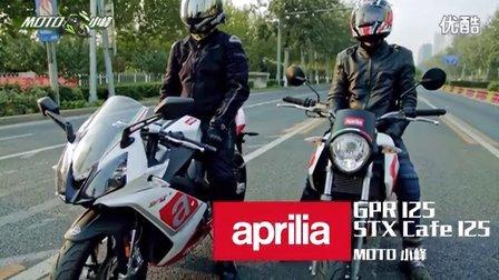 阿普利亚Aprilia GPR125 & STX cafe125 小排量街跑评测