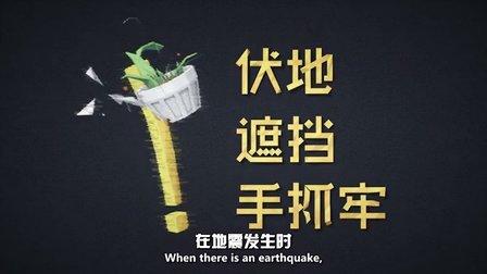 """分钟学堂(78):地震""""生命三角救生法""""不靠谱!"""
