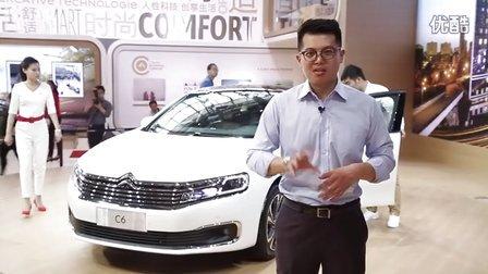 2016北京车展 雪铁龙家族新旗舰车型C6
