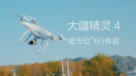 大疆精灵4无人机全方位飞行体验