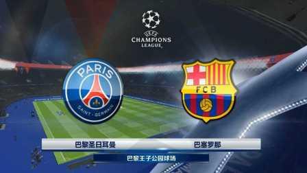 欧冠1/8决赛首回合 巴黎圣日尔曼VS巴塞罗那【卡瓦尼PK梅西、苏亚雷斯、内马尔领衔MSN】实况足球2017