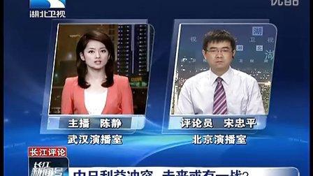 长江新闻号20120531