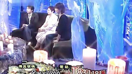 20060527有线怪谈【泰北不思议手记⑨大梵重生】
