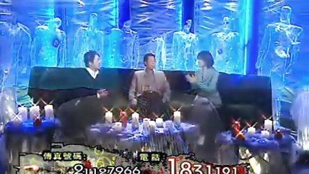 20060415有线怪谈【泰北不思议手记③凶屋夜惊魂】