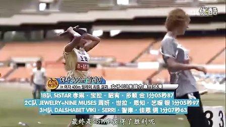 110913 MBC.偶像运动会-下部(韩语中字)【肉肉】