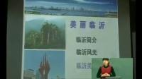山东省小学信息技术优质课评比《家乡的地域特写》教学视频-聊城