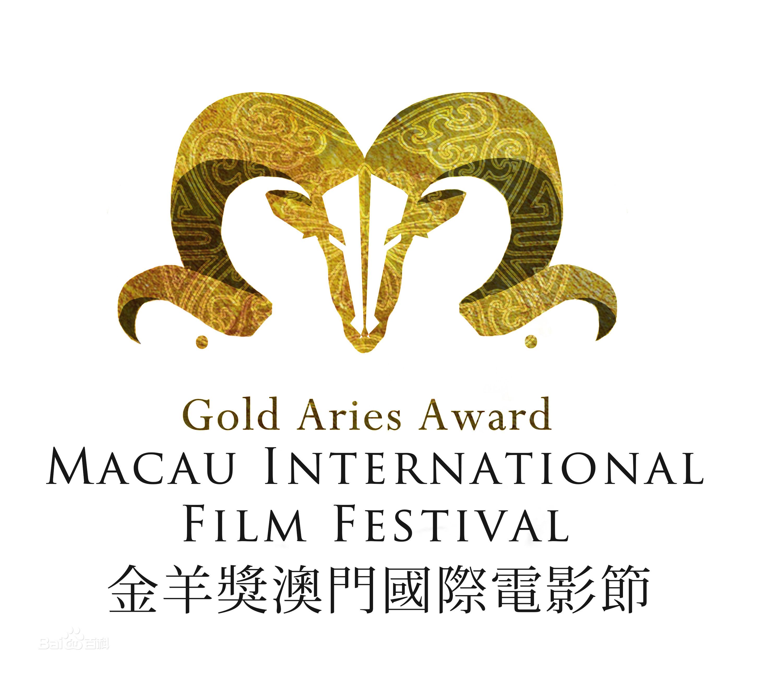 金羊奖澳门国际电影节