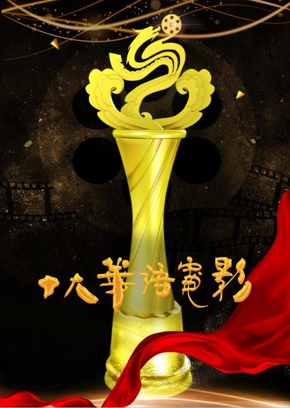 十大华语电影