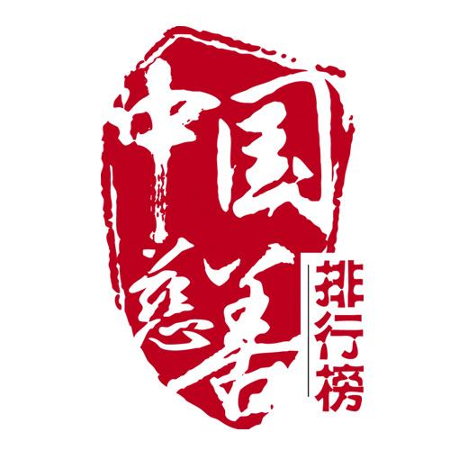 中国慈善排行榜
