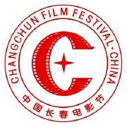 中国长春电影节
