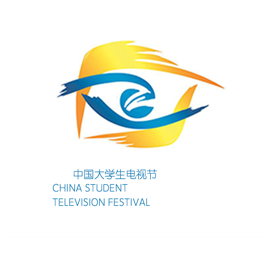 中国大学生电视节