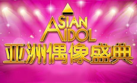 亚洲偶像盛典