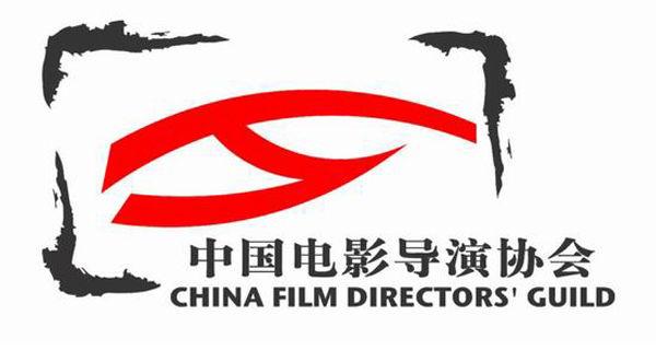 中国电影导演协会年度奖