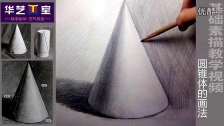 华艺画室-石膏几何体圆锥体的素描画法