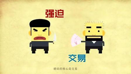 中国特色的嫖宿幼女罪 130516