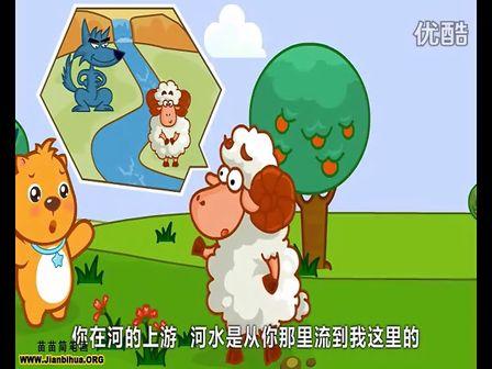 狼和小羊简笔画_幼儿园故事狼和小羊_狼和小羊的故事内容_狼