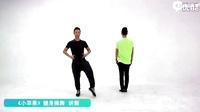 体育总局出品:《小苹果》官方健身操舞教学