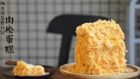 肉松蛋糕 有什么好吃的会让你肥而无憾