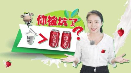 刷爆朋友的一杯酸奶大于两听可乐是真的么? 你还敢喝酸奶减肥?