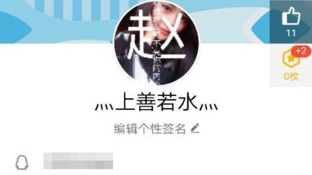 做个自己的姓氏当QQ头像, 特别又新奇, 惊艳朋友圈