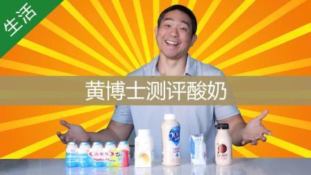 减肥时喝酸奶真的好吗?