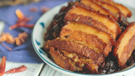 梅干菜扣肉 261