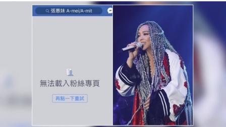 张惠妹深夜删光社交网站所有贴文?难道是炒作?