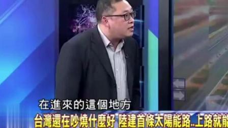 台湾节目: 中国大陆建首条太阳能高速公路, 我们还在讨论烧什么来发电