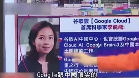 台湾名嘴: 谷歌抢着进大陆建AI中心, 因为大陆云端系统已经建构完成