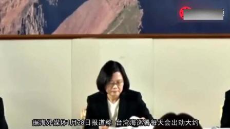 """台湾""""海巡署""""又下狠手! 每天派52艘舰艇驱离大陆渔船, 想干嘛?"""