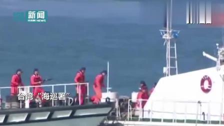 台湾_海巡署_下狠手! 每天派52艘舰艇 全力防堵大陆渔船