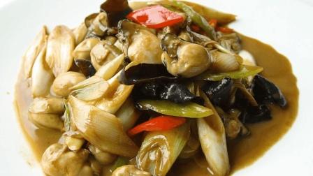 牡蛎怎么做最好吃? 大厨教你做鲜嫩营养的葱烧牡蛎, 牡蛎吃到爽
