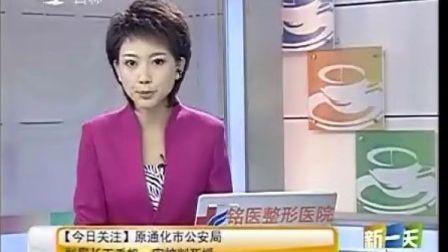 原通化市公安局副局长王禹帆一审被判死缓