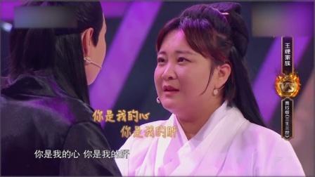 小沈阳:贾玲,你是我的心我的肝,我的宝贝甜蜜饯!贾玲:夜华~