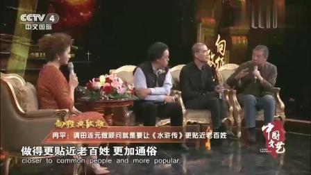 九八版《水浒传》为什么请田连元当顾问? 田连元说完原因观众赞叹
