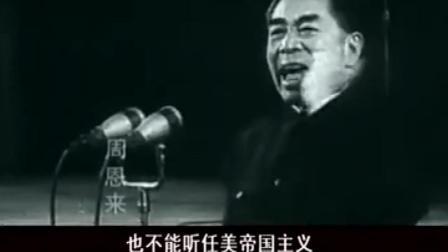 1950年9月30日, 周恩来总理在庆祝首届国庆节的活动时发表讲话对美国提出严重的警告! ! !