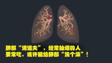"""肺部""""清道夫"""", 经常抽烟的人要常吃, 或许能给肺部""""洗个澡""""!"""