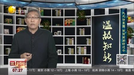 温故知新:九九消寒图  写写画画好过冬 第一时间 20181115