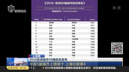 人民网:2018亚洲城市50强排名发布——中国5座城市上榜前十  上海位居第4 上海早晨 20181123