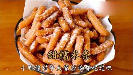 """大厨教你一道""""甜糯米条""""家常做法, 过年甜品, 香甜酥脆, 好吃"""