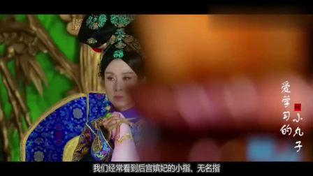 清朝妃子为什么要戴指甲套, 难道是为了好看? 原来作用这么大