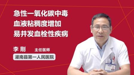 急性一氧化碳中毒血液粘稠度增加易并发血栓性疾病