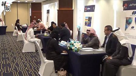 华为在沙特举办信息和通信技术招聘会